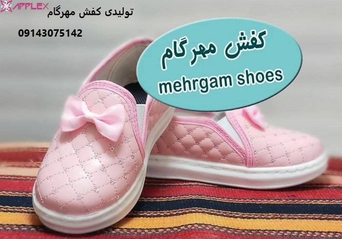 پخش عمده جدیدترین مدلهای کفش بچه گانه